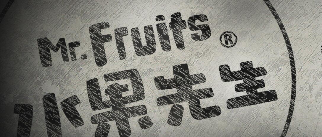水果先生.jpg