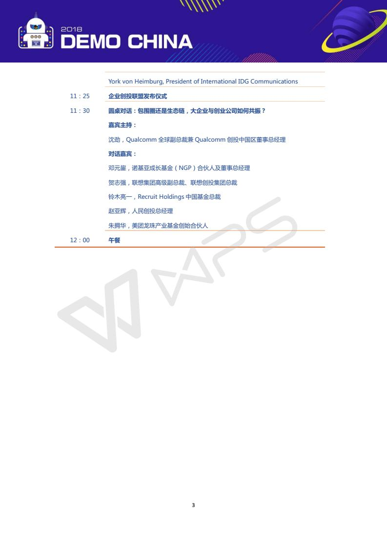 【会议日程0502】2018创新中国春季峰会_04.jpg