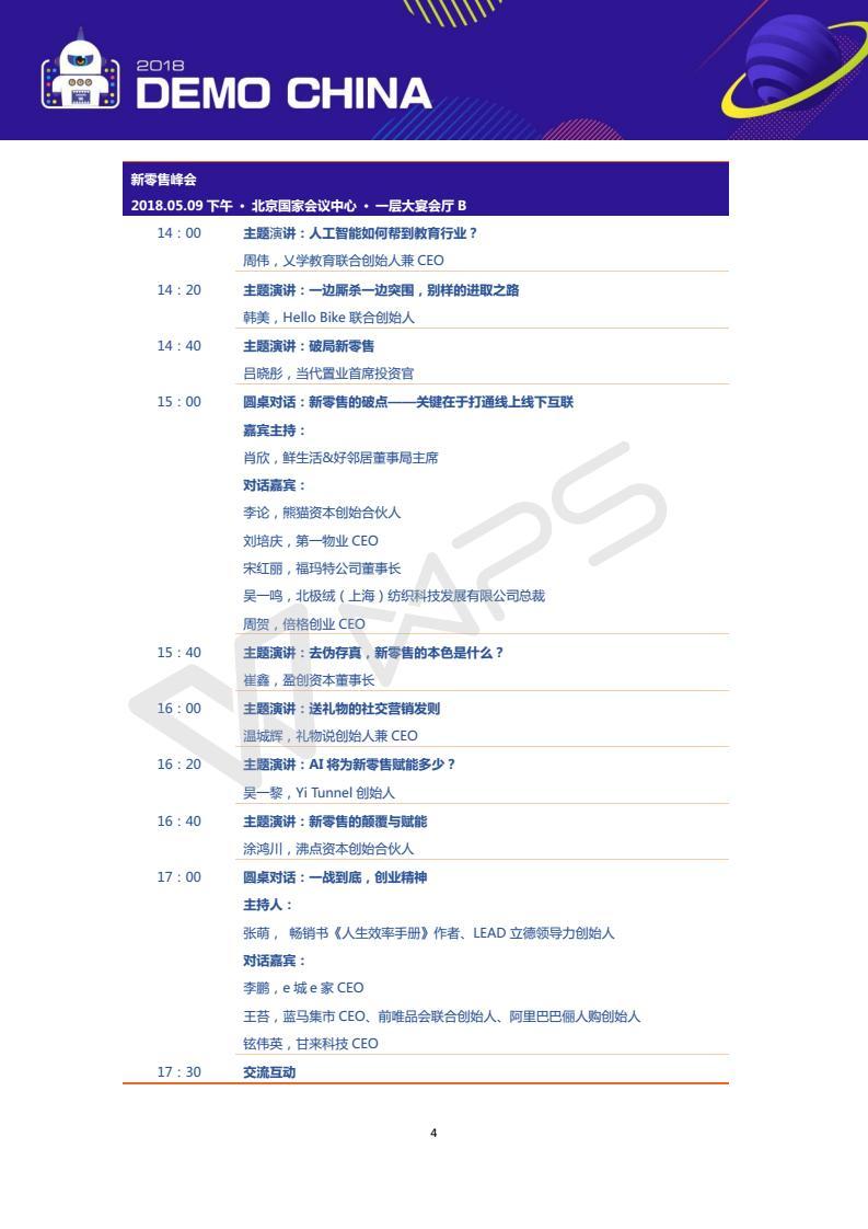【会议日程0502】2018创新中国春季峰会_05.jpg
