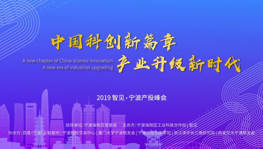 2019智见 · 宁波产投峰会:解答宁波万亿GDP之后的下一步